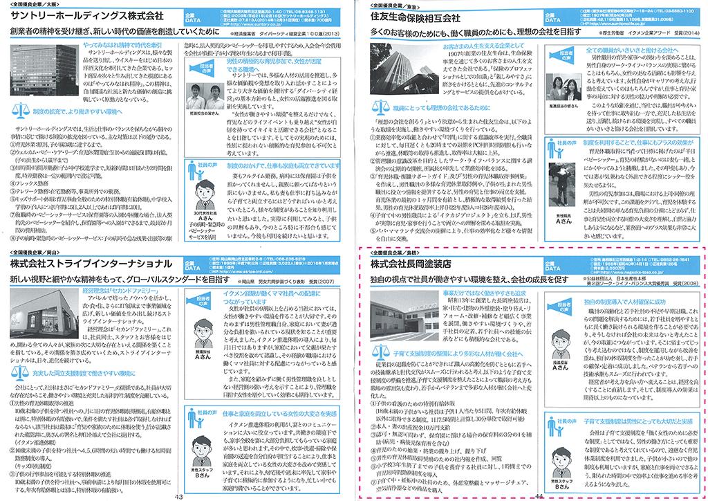 福岡県 イクボス・イクメン Hand Book