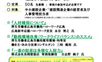 建設業人材確保セミナー in広島