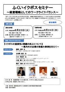 ふくいイクボスセミナー~経営戦略としてのワークライフバランス~