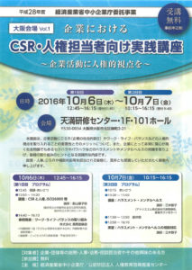 10月6,7日 CSR・人権担当者向け実践講座(大阪会場)