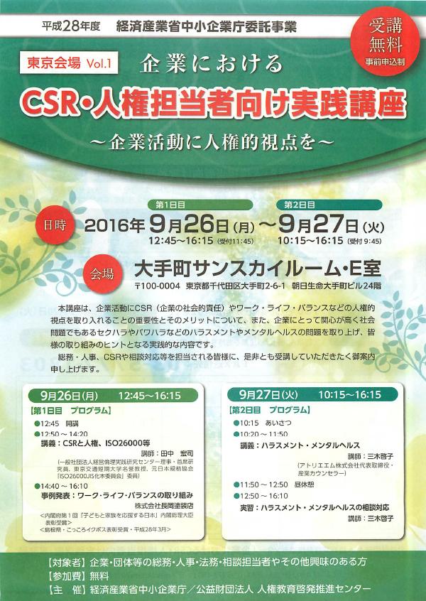 CSR・人権担当者向け実践講座(東京会場)