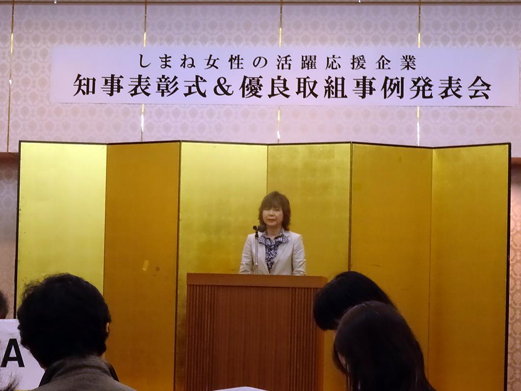 しまね女性の活躍応援企業知事表彰