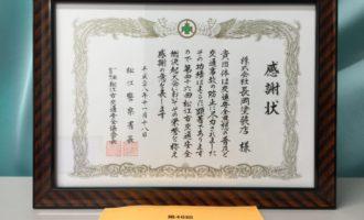 松江市交通安全総決起大会