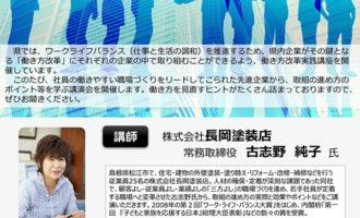 H29年1月24日「先進企業から学ぶ 働き方改革」