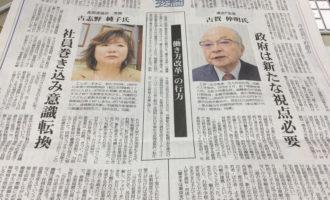 山陰中央新報 旬論 交論