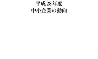 2017中小企業白書