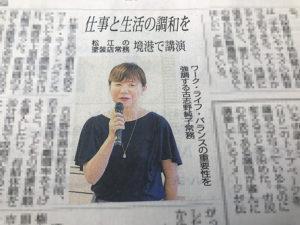 2017.07.13 境港市 ワーク・ライフ・バランス講演会