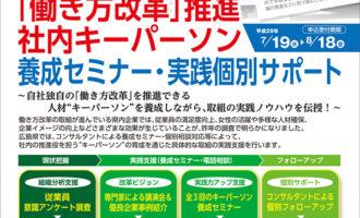 広島県 働き方改革 企業内推進人材育成支援事業