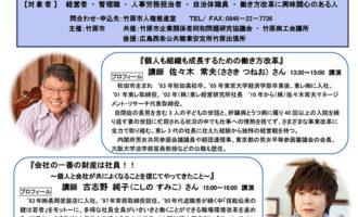 竹原市「働き方改革セミナー」