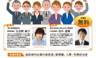 鳥取県「イクボス・ファミボス養成塾の開催」