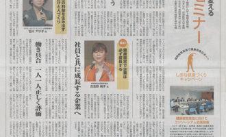 20171017山陰中央新報「健康経営セミナー」