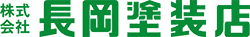 【創業82年!施工実績 島根No.1】株式会社 長岡塗装店〜島根県松江市が地元の塗装屋です〜