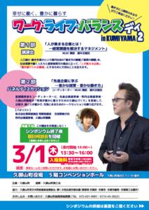 ワーク・ライフ・バランスディ in KUMIYAMA 2