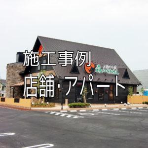 施工事例 店舗・アパート