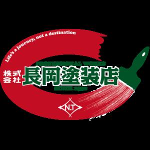 株式会社 長岡塗装店