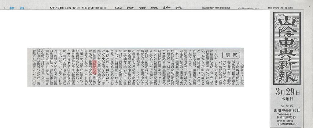 山陰中央新報