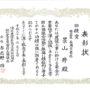功績賞(清水建設広島支店松江地区災害防止協議会)