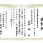 松江市立持田小学校アスベスト撤去2期工事