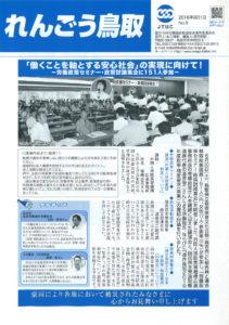 れんごう鳥取 No.8