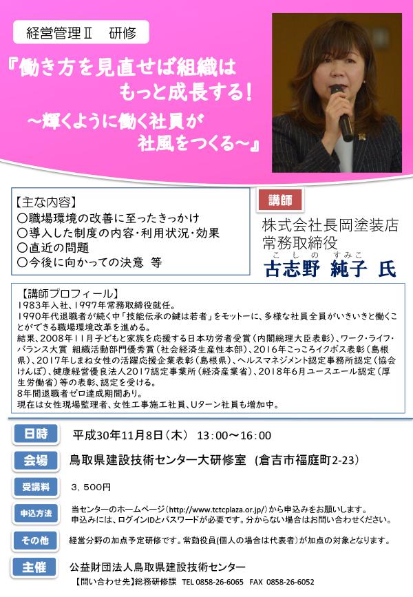 鳥取県建設技術センター 研修