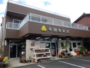平田生花店 様/2018年10月竣工 外壁:セラミクリーン/屋上+バルコニー:シート防水 竣工1