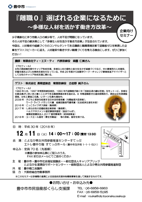 大阪府豊中市『離職0』選ばれる企業になるために~多様な人材を活かす働き方改革~