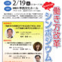 三重県湖南市【~改革なんだから楽しいはず~ みんなのための働き方改革シンポジウム】