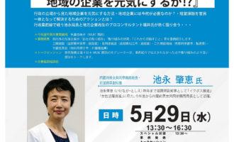 甲賀市ワーク・ライフ・バランス推進事業