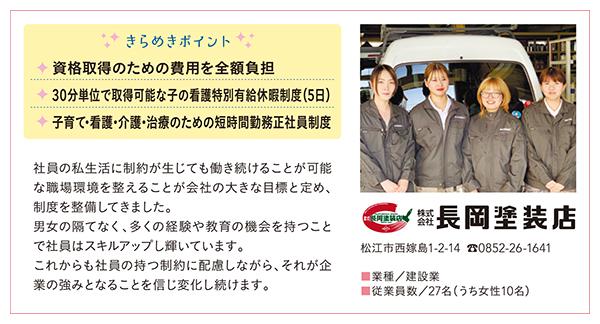 山陰中央新報 2019.6.22 男女共同参画