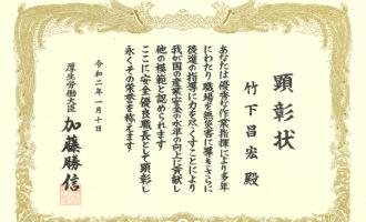 厚生労働大臣顕彰(安全優良職長)