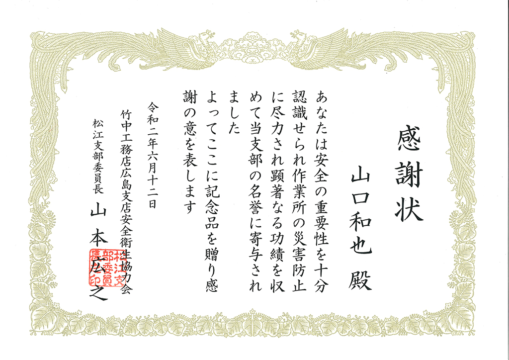 竹中工務店さま表彰