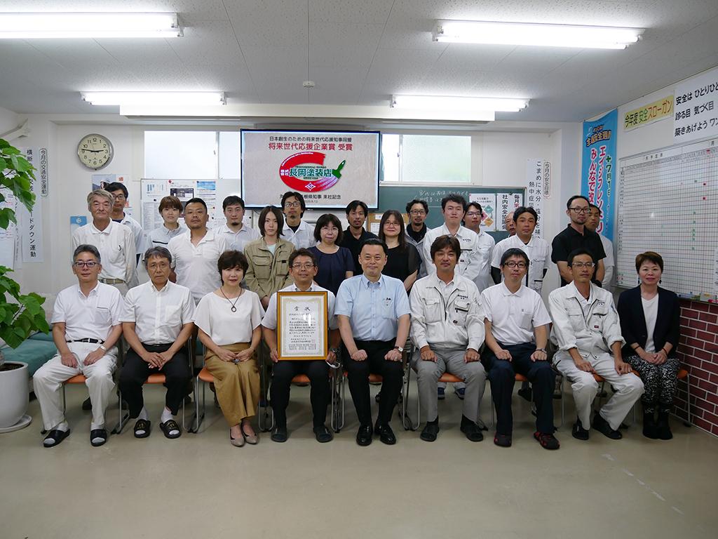 日本創生のための将来世代応援知事同盟「将来世代応援企業賞」