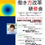 岩美町 働き方改革研修会