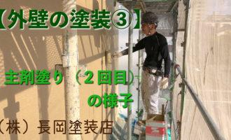 【外壁の塗装③】主剤塗り(2回目)の様子
