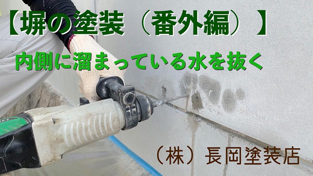 【塀の塗装(番外編)】塀の内側に溜まった水を抜く