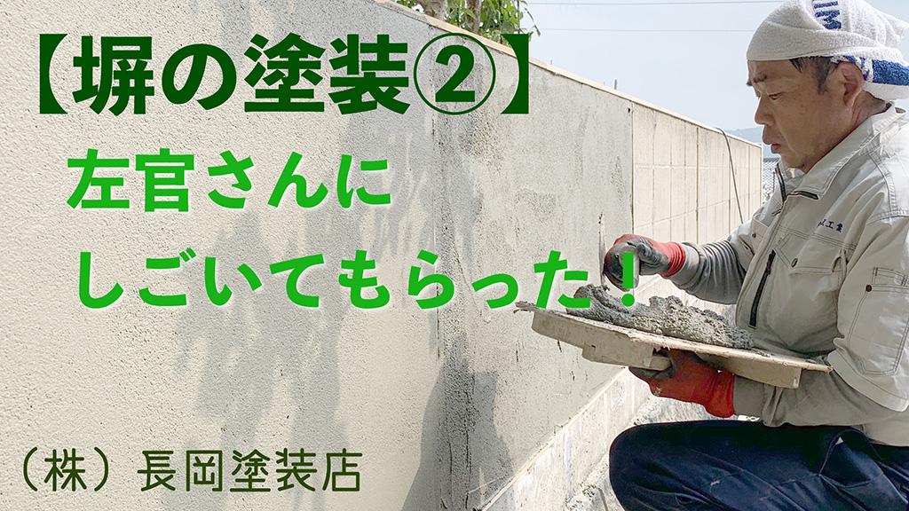 【塀の塗装②】左官さんによる下地調整