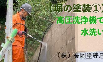【塀の塗装①】高圧洗浄機で水洗い