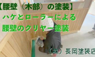 【腰壁(木部)の塗装】ハケとローラーによるクリヤー塗装