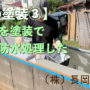 【塀の塗装③】天端を塗膜防水処理