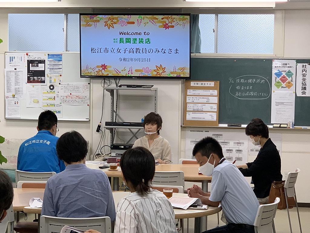 松江市立女子高教員の皆様