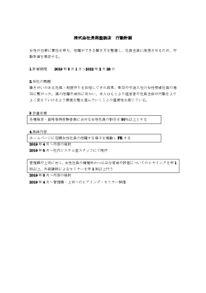 長岡塗装店 行動計画