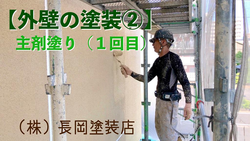 【外壁の塗装②】主剤塗り(1回目)の様子