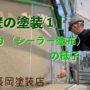 【外壁の塗装①】下塗り(シーラー塗布)の様子