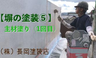 【塀の塗装⑤】主材塗り(1回目)