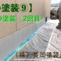 【塀の塗装⑨】巾木の塗装(2回目)