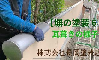 【塀の塗装⑥】瓦葺き