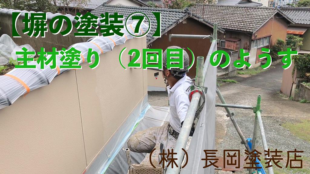 【塀の塗装⑦】主材塗り(2回目)