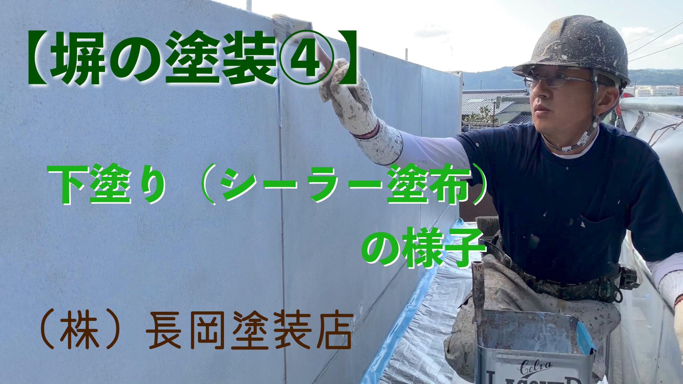 【塀の塗装④】下塗り(シーラー塗布)