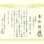 松江圏域健康長寿しまね推進会議表彰状