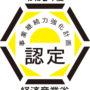 中小企業庁 事業継続力強化計画 認定マーク